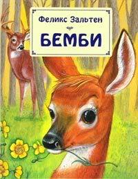 bembi_obl